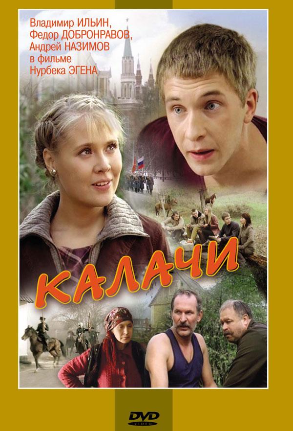 Калачи DVD